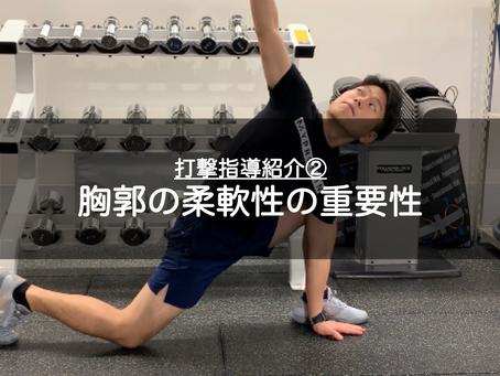"""指導紹介②""""身体を開くな""""とは?"""