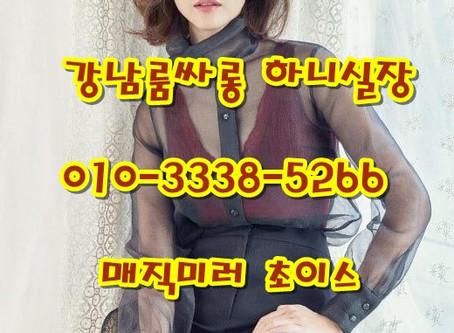 강남유흥 진상의 종류와내용