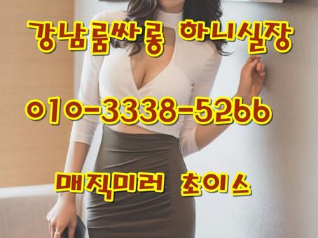 선릉 뉴테란 룸싸롱 후기