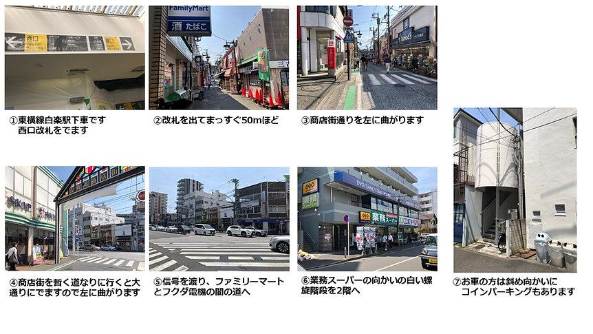 s-白楽駅から道順.jpg