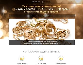 Продать золото дорого