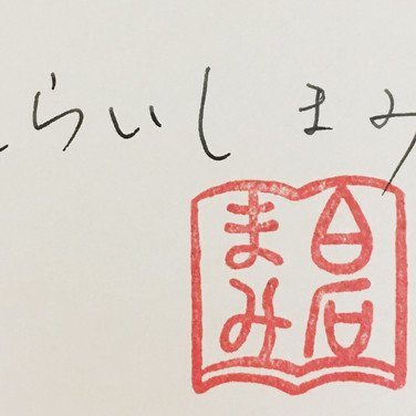 stamp by yoyoyodesign