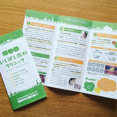 Ishibashi Dental Clinic DM