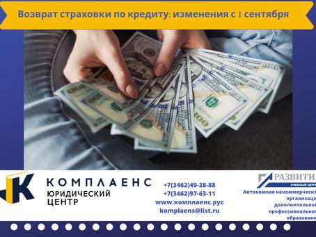 Возврат страховки по кредиту: изменения с 1 сентября