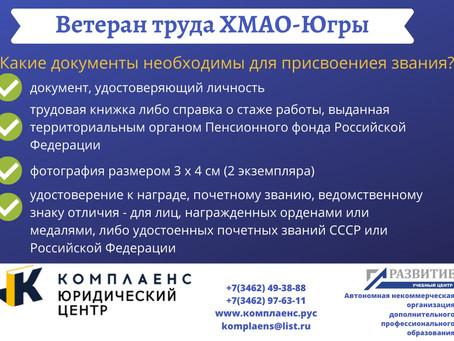 Ветеран труда ХМАО-Югры