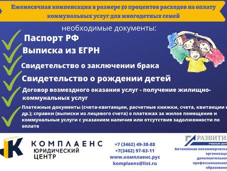 Льготы для многодетных семей в Ханты-Мансийском автономном округе-Югре