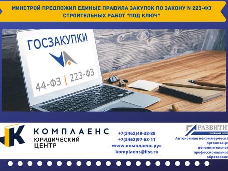 """Минстрой предложил единые правила закупок по Закону N 223-ФЗ строительных работ """"под ключ"""""""