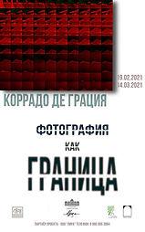 выставка фотографии Сочи.jpg