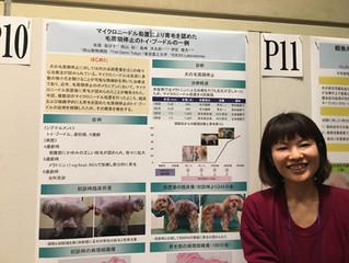 平成30年度日本獣医皮膚科学会 学会報告