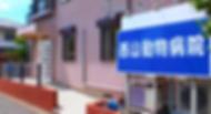 皮膚病・外耳炎|西山動物病院皮膚科耳科専門診察|流山市・松戸市・柏市