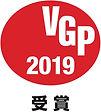 VGP2019_受賞_ロゴ.jpg