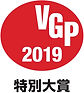 VGP2019_特別大賞_ロゴ.jpg