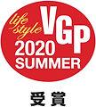 VGP2020s_LS_受賞ロゴ.jpg