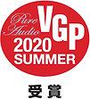 VGP2020s_PA_受賞ロゴ.jpg