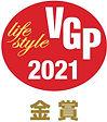 VGP2021_LS_金賞Logo.jpg