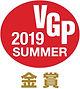 VGP2019s_金賞_ロゴ.jpg