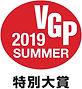 VGP2019s_特別大賞_ロゴ.jpg
