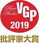 VGP2019_PA批評家大賞_Logo.jpg