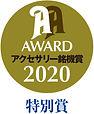 AAEX2020特別賞_Logo_.jpg