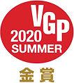 VGP2020s_金賞_ロゴ.jpg