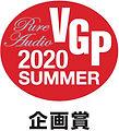 VGP2020s_PA_企画賞_ロゴ.jpg