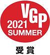 VGP2021s_受賞.jpg