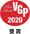 VGP2020_Audio_受賞Logo.jpg