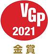 VGP2021_金賞Logo.jpg