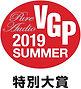 VGP2019s_PA_特別大賞_ロゴ.jpg