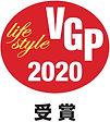 VGP2020_LS_受賞Logo.jpg