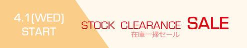 stock clearance sale.jpg