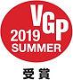 VGP2019s_受賞_ロゴ.jpg