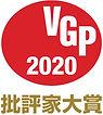 VGP2020_批評家Logo.jpg