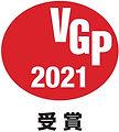 VGP2021_受賞Logo.jpg