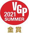 VGP2021s_金賞.jpg