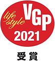 VGP2021_LS_受賞Logo.jpg