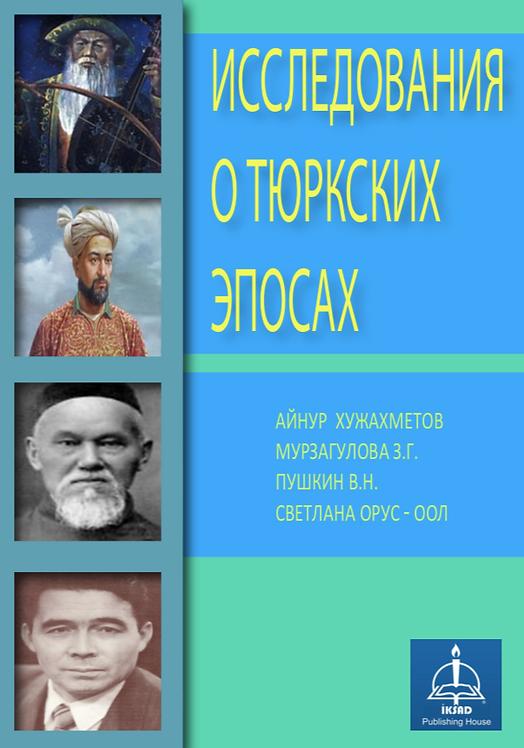 ИССЛЕДОВАНИЯ О ТЮРКСКИХ ЭПОСАХ