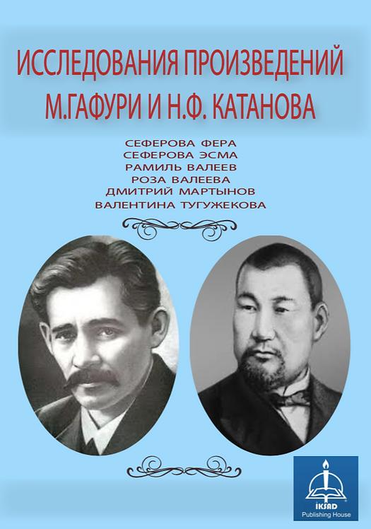 ИССЛЕДОВАНИЯ ПРОИЗВЕДЕНИЙ М.ГАФУРИ И Н.Ф. КАТАНОВА