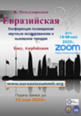 avrasya_afiş_rus_rus.jpg