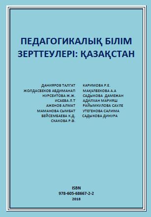 ПЕДАГОГИКАЛЫҚ БІЛІМ ЗЕРТТЕУЛЕРІ: ҚАЗАҚСТАН
