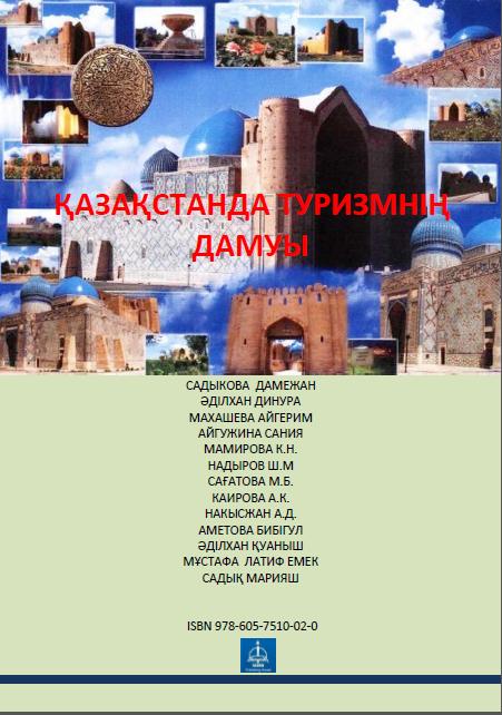 ҚАЗАҚСТАНДА ТУРИЗМНІҢ ДАМУЫ