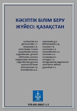 КӘСІПТІК БІЛІМ БЕРУ ЖҮЙЕСІ: ҚАЗАҚСТАН