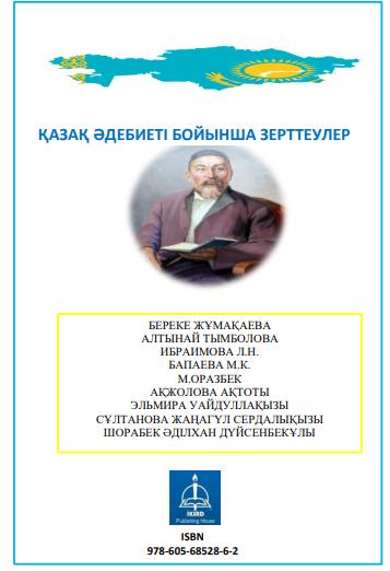 ҚАЗАҚ ӘДЕБИЕТІ БОЙЫНША ЗЕРТТЕУЛЕР