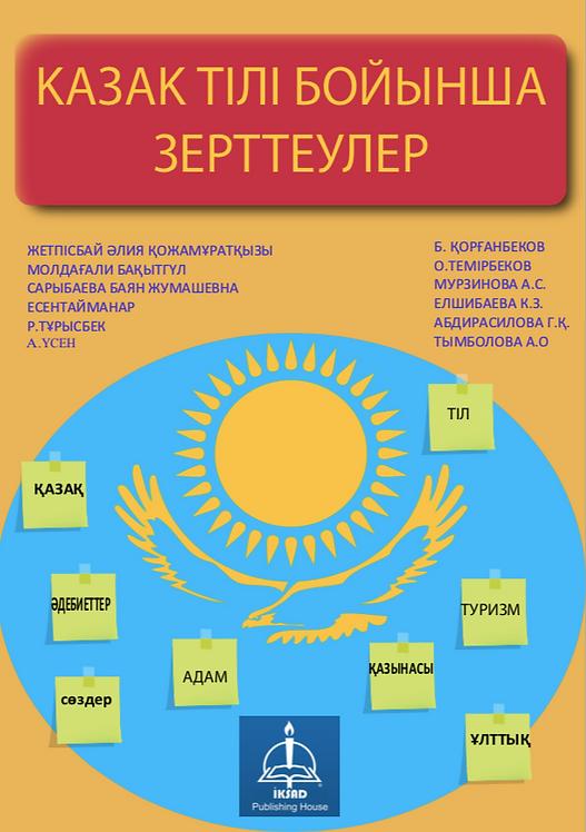 ҚАЗАҚ ТІЛІ БОЙЫНША ЗЕРТТЕУЛЕР