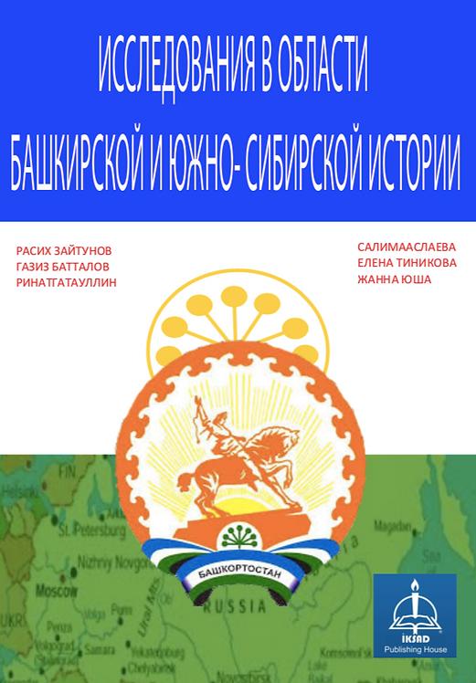 ИССЛЕДОВАНИЯ В ОБЛАСТИ БАШКИРСКОЙ И ЮЖНО- СИБИРСКОЙ ИСТОРИИ