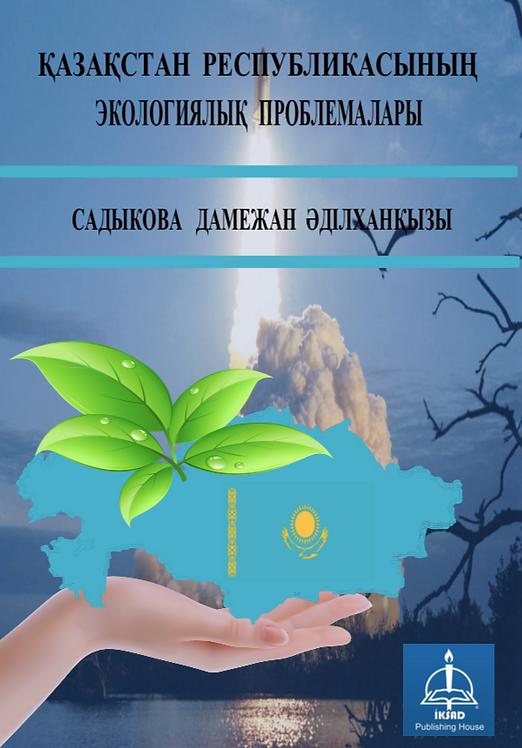 ҚАЗАҚСТАН РЕСПУБЛИКАСЫНЫҢ ЭКОЛОГИЯЛЫҚ ПРОБЛЕМАЛАРЫ