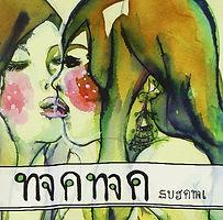 mama album sugami