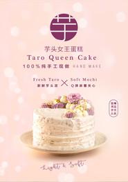 taro queen 480_680.jpg
