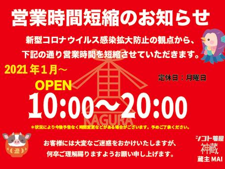 営業時間の変更(2021年1月より)