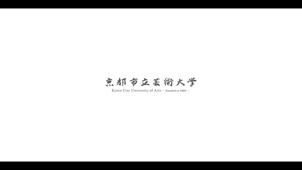 京都市立芸術大学WEBオープンキャンパス プロモーション映像